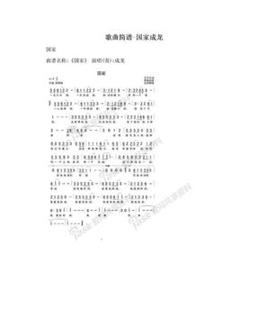 歌曲简谱-国家成龙.doc