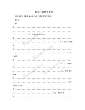 店铺日常管理手册.doc
