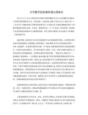 小学数学优质课听课心得体会.doc