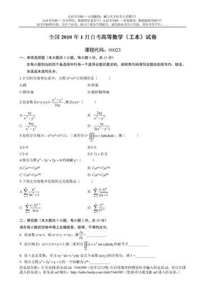 全国2010年1月自考高等数学(工本)试卷.doc