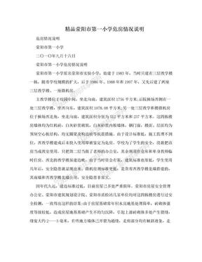 精品荥阳市第一小学危房情况说明.doc