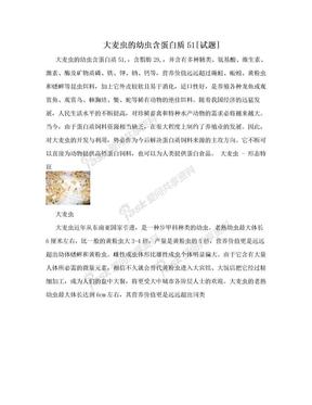 大麦虫的幼虫含蛋白质51[试题].doc