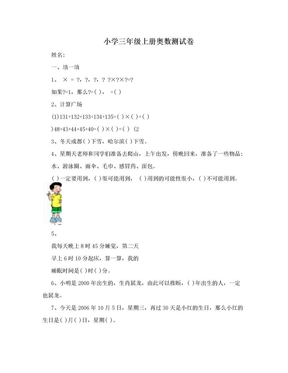 小学三年级上册奥数测试卷.doc