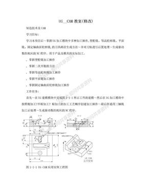 UG__CAM教案(修改).doc