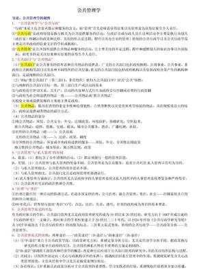 陈振明版《公共管理学》考研笔记.doc