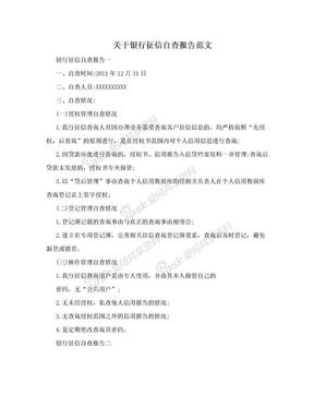关于银行征信自查报告范文.doc