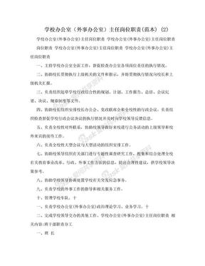 学校办公室(外事办公室)主任岗位职责(范本) (2).doc