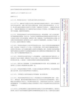 2010年考研政治形势与政策年度国内大事记(新).doc