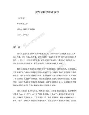 黄岛区防洪除涝规划(评审稿).doc