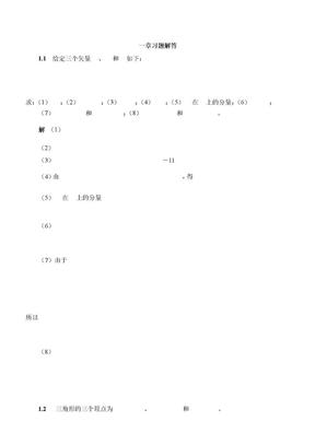 电磁场与电磁波答案(第四版)谢处方.doc