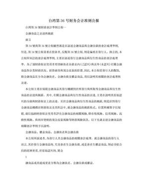 台湾第36号财务会计准则公报.doc