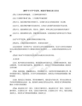 """2017年中学""""学雷锋,树新风""""歌咏比赛主持词.docx"""