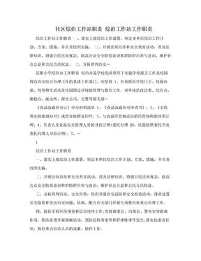 社区综治工作站职责 综治工作站工作职责.doc