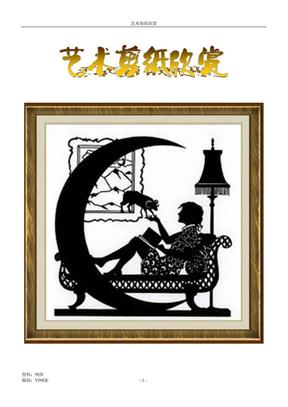 西方艺术剪纸欣赏.pdf