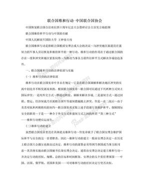 联合国维和行动-中国联合国协会.doc