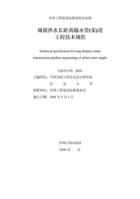 城镇供水长距离输水管(渠)道工程技术规程【CECS193-2005】规范及条文说明.doc