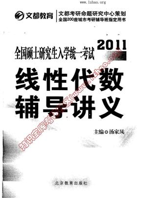 考研线性代数辅导讲义(汤家凤).pdf