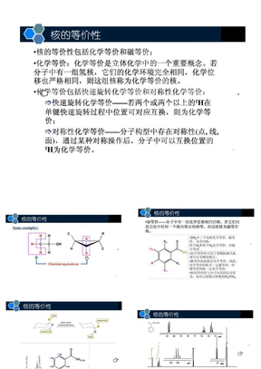 化学等价性和偶合常数.ppt