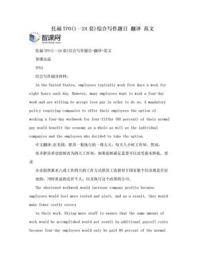 托福TPO(1—24套)综合写作题目 翻译 范文.doc