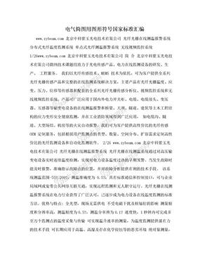 电气简图用图形符号国家标准汇编.doc