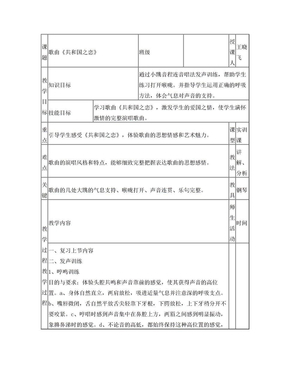 王晓飞教案.doc