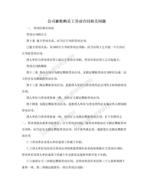 公司被收购员工劳动合同相关问题.doc