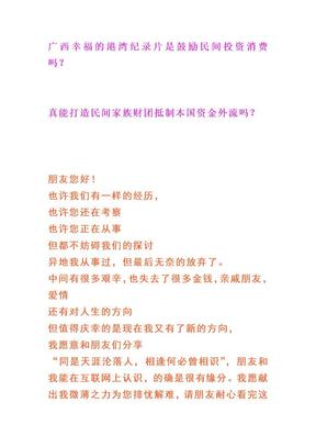 广西幸福的港湾纪录片是鼓励民间投资消费吗?真能打造民间家族财团抵制本国资金外流吗?.doc