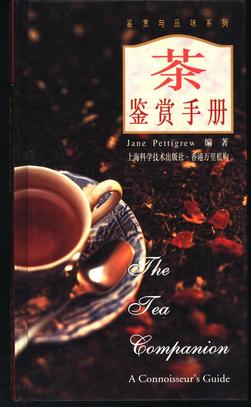 [《茶鉴赏手册》].pdf