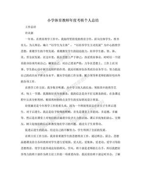 小学体育教师年度考核个人总结.doc
