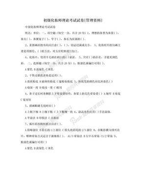 初级化妆师理论考试试卷[管理资料].doc