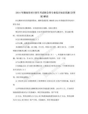 2014年湖南省对口招生考试财会类专业综合知识真题(含答案)解读.doc
