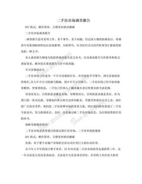 二手房市场调查报告.doc