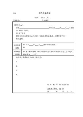 25 工程移交通知(JL24).doc