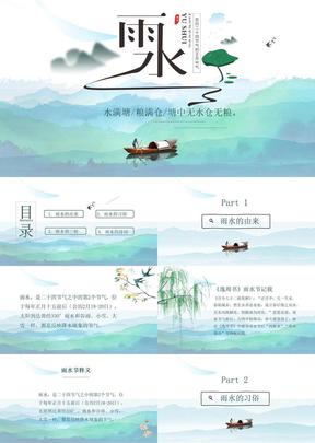 雨水二十四节气传统节日清新淡雅插画手绘PPT模板