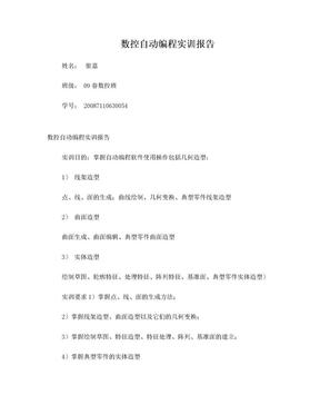 数控编程实训报告07春数控.doc