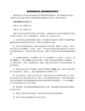 酒店场地租赁合同_酒店场地租赁合同范本.docx