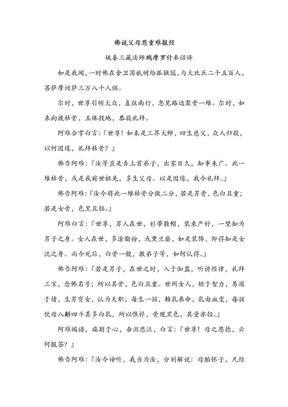 佛说父母恩重难报经(校定本).doc
