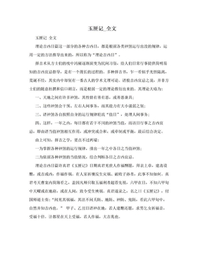 玉匣记_全文.doc