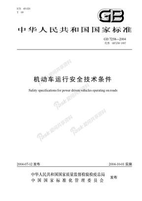 GB 7258机动车运行安全技术条件.doc