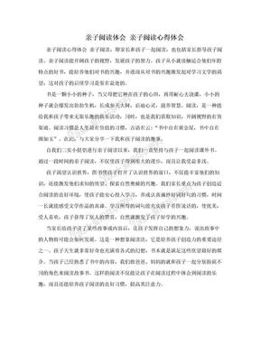 亲子阅读体会 亲子阅读心得体会.doc