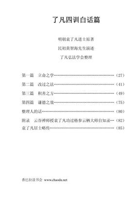 了凡四训白话.pdf