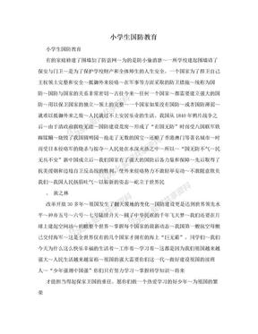 小学生国防教育.doc