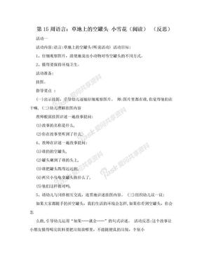 第15周语言:草地上的空罐头 小雪花(阅读) (反思).doc