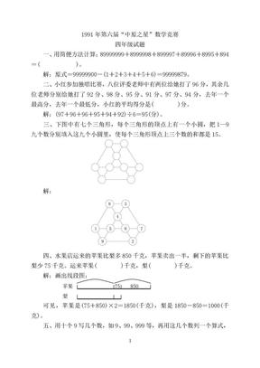 """第六届""""中原之星""""小学数学竞赛题解.doc"""