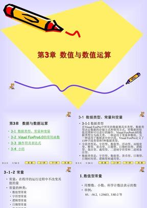 刘丽VFP书配套PPT第3章 数据与数据运算.ppt
