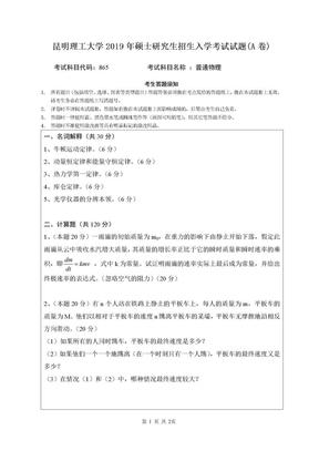 2019年昆明理工大学865普能物理考研真题.doc