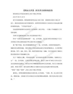 【精品文档】:国美黄光裕陈晓恩怨.doc