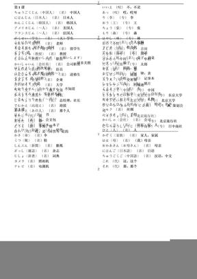 新版中日交流标准日本语词汇表(初级上册).doc