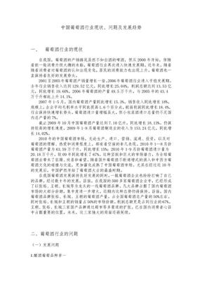 中国葡萄酒行业的现状、问题及发展趋势.doc