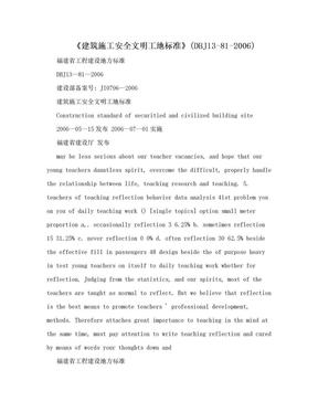 《建筑施工安全文明工地标准》(DBJ13-81-2006).doc